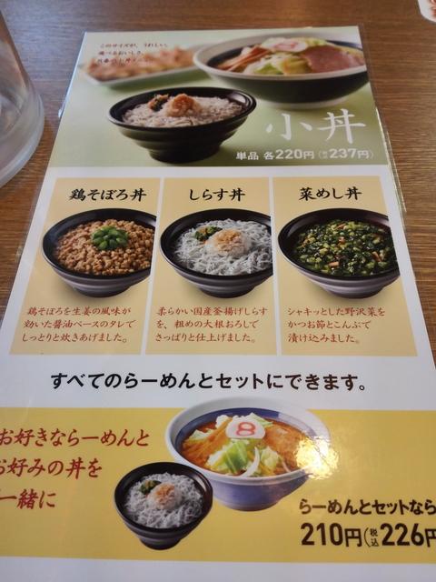 8番_menu小丼.jpg