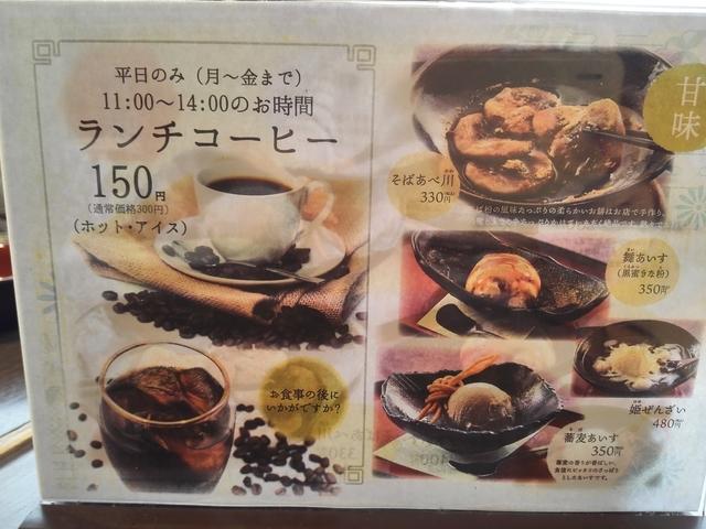 つるつるメニューランチコーヒー.jpg