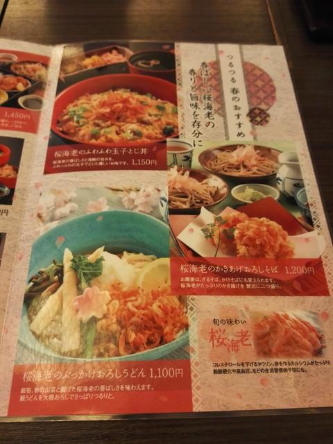 つるつる_4,5月menu.jpg