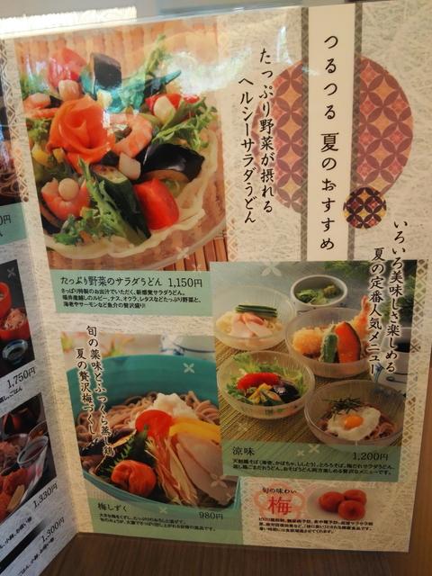 つるつる_夏menu.jpg
