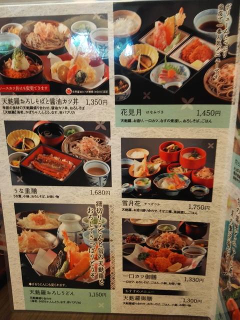 つるつる_夏menu2.jpg