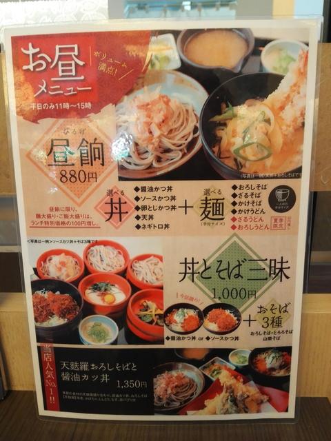 つるつる_昼menu.jpg