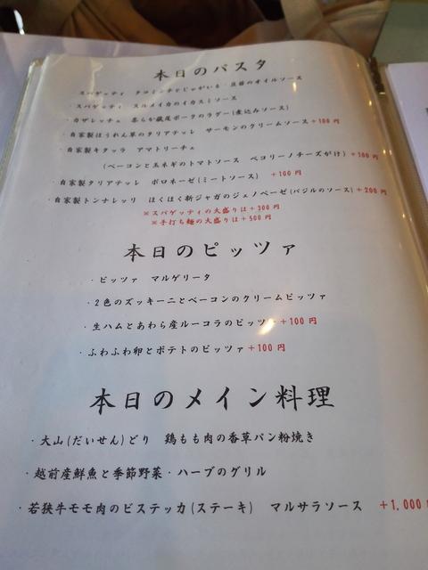 イルボスコメニュー_本日の.jpg
