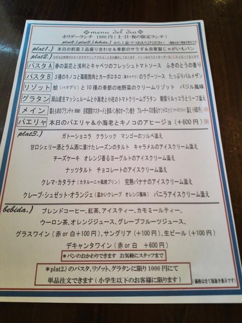 エルマノメニュー.jpg