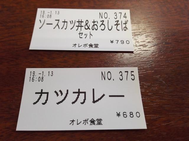 オレボ食券.jpg