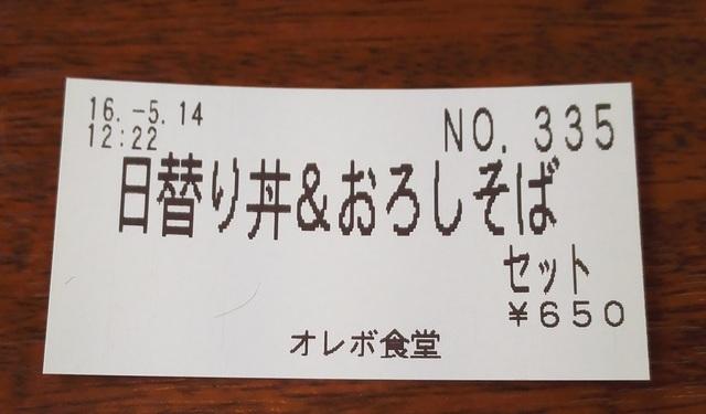 オレボ_セット食券.jpg