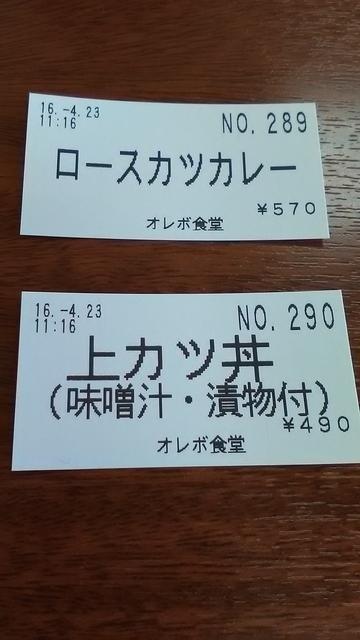 オレボ_食券.jpg