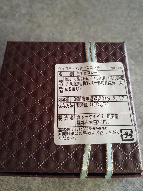 ガトーケイイチ生チョコ箱うら.jpg