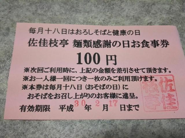 佐佳枝亭お食事券.jpg