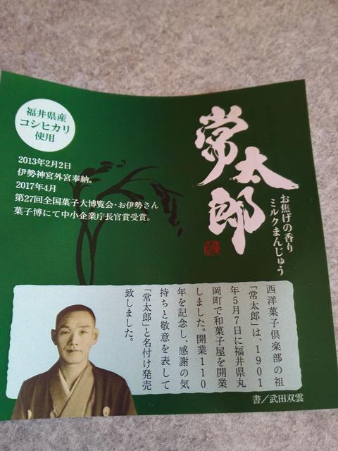 常太郎カード.jpg