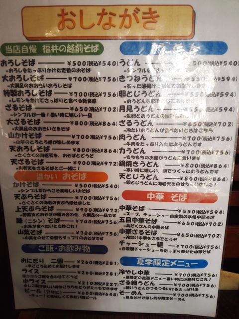松尾menu.jpg