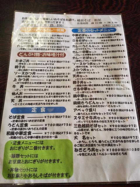 松尾menuセット.jpg