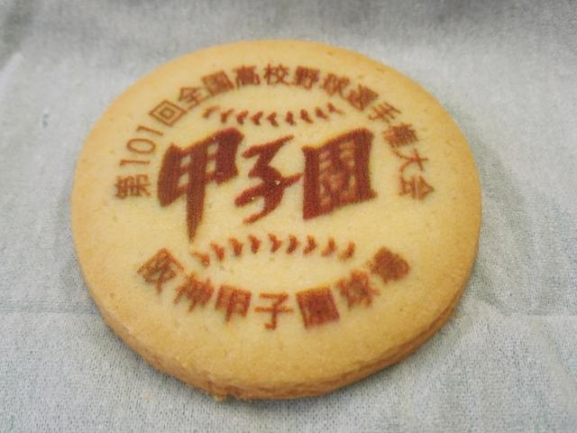 甲子園クッキー2.jpg