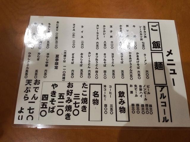 競輪場メニュー.jpg