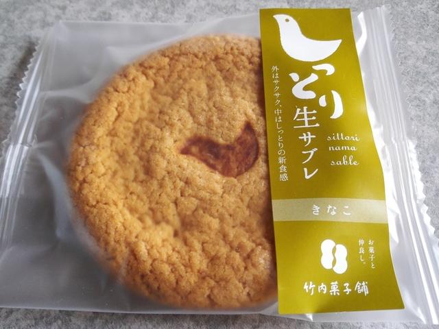 竹内菓子舗生サブレきなこ.jpg