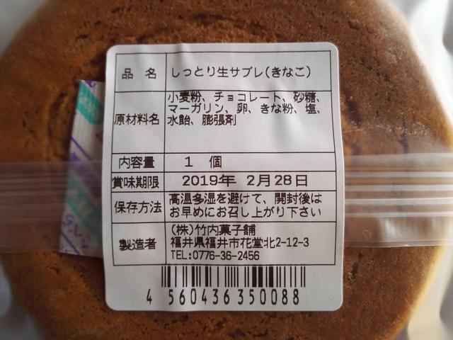竹内菓子舗生サブレきなこ裏.jpg