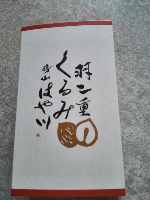 羽二重くるみ箱.jpg