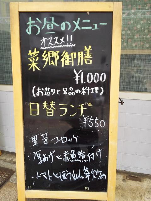 菜郷昼メニュー.jpg
