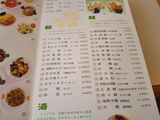 西武の中華飯麺メニュー.jpg