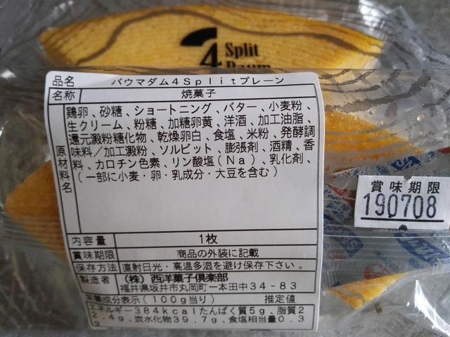 西洋菓子俱楽部バウマダム裏.jpg