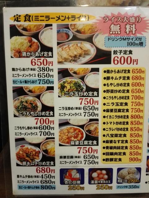 isseiメニュー定食.jpg