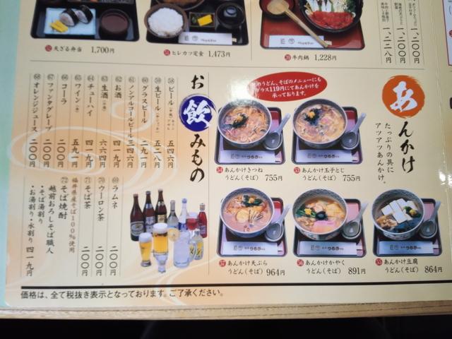 newつるきメニュー_定食.jpg