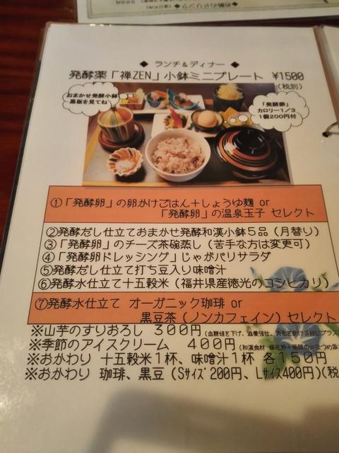 zen menu.jpg